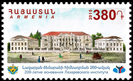 The 200th Anniversary of the Lazarev Seminary . Postage stamps of Armenia.