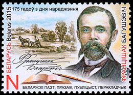 175th birth anniversary of Francishak Bahushevich. Chronological catalogs.