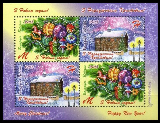 Happy New Year! Merry Christmas!. Postage stamps of Belarus.