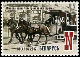 125 years Minsk horse railway. Chronological catalogs.
