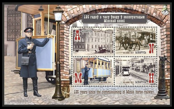 125 years Minsk horse railway. Postage stamps of Belarus.