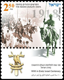 WWI in Eretz Israel Centenary. Postage stamps of Israel.