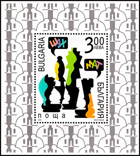 Chess. Postage stamps of Bulgaria.