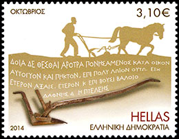 Definitive. The Twelve Months in Folk Art. Postage stamps of Greece.