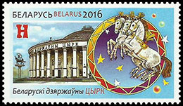 Circus. Postage stamps of Belarus.